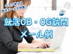 OB・OG訪問をしたら、まず送りたいのがお礼メール。こちらでOB・OG訪問のお礼メールの書き方をマスターして、志望企業への内定に近づけましょう。