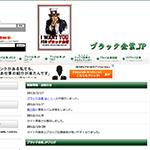 ブラック企業.JP