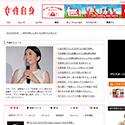 就活メール文例.com【女性自身】