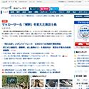 MSN産経ニュース【就活メール文例.com】