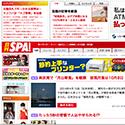 日刊SPA!【就活メール文例.com】