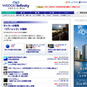WEDGE Infinity【就活メール文例.com】