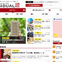 日経DUAL【就活メール文例.com】