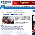 毎日新聞【就活メール文例.com】