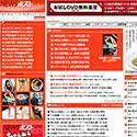NEWSポストセブン【就活メール文例.com】