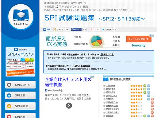 SPI試験問題集は、StudyProが運営する就職活動で行われる採用試験・SPIの問題を無料で紹介しているサイトです。豊富な問題数が特徴です。