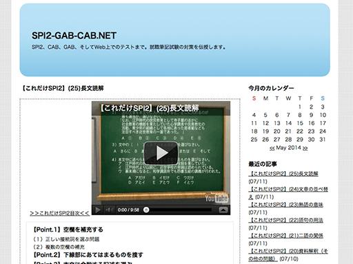 SPI2-GAB-CAB.NETは、クイック教育システムズが運営する、就職筆記試験対策用に作られた就活生応援サイトです。