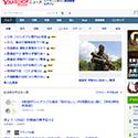 Yahoo!ニュース【就活メール文例.com】