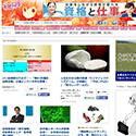就活メール文例.com【ねとらぼ】