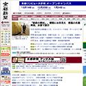 就活メール文例.com【京都新聞】