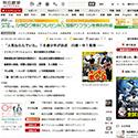 就活メール文例.com【朝日新聞デジタル】