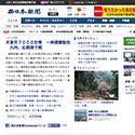 就活メール文例.com【西日本新聞】