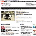 就活メール文例.com【ITmediaビジネス】