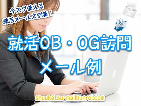 就職活動の企業研究の一環として必須のOB・OG訪問。企業や仕事を知るには大切なこうした機会をメールでお願いする時に使えるメール例文を紹介。